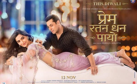 Prem Ratan Dhan Payo 1st day Box Office Total Collection